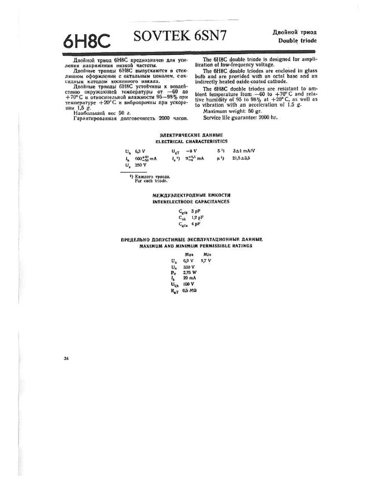 6sn7-sovtek.pdf